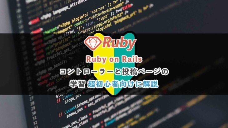 Ruby on Railsでコントローラーと投稿ページの学習