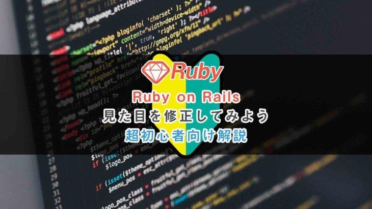 Ruby on RailsのWebページの見た目を修正してみよう