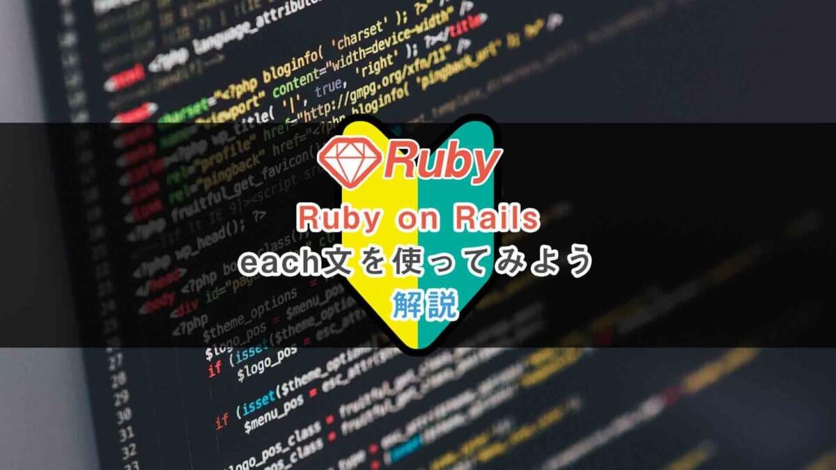 Ruby on Railsでeach文を使ってみよう