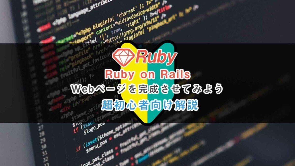 RubyonRailsのWebページを完成させてみよう