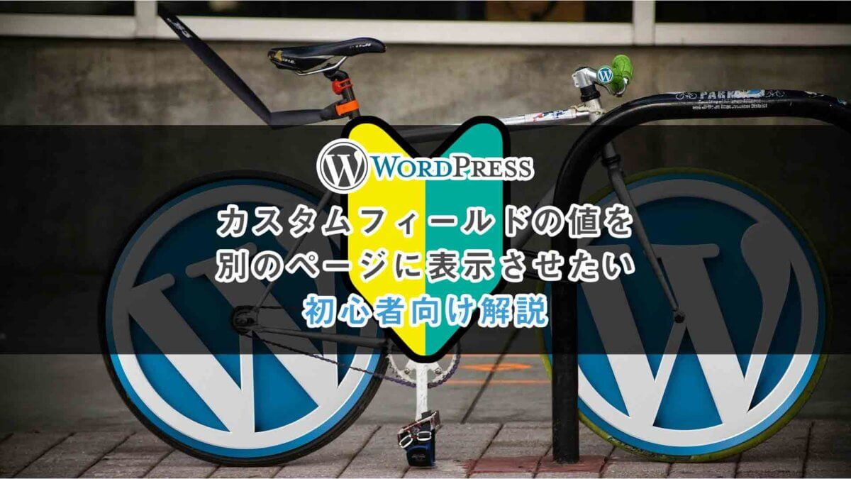 Wordpressでカスタムフィールドの値を別のページに表示させたい