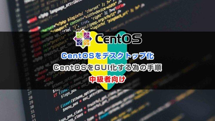CentOSをGUI化する為の手順【中級者向け】