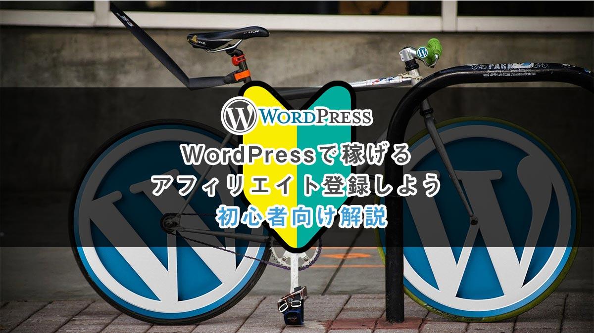 WordPressで稼げるアフィリエイトを登録しよう