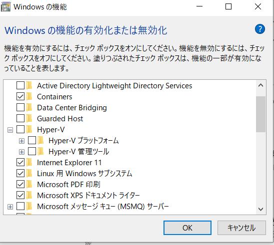 VT-x is not availableエラーはWindowsのHyper-VをOFFにする