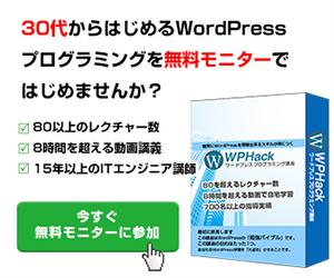 30代からはじめるWordPressプログラミンを無料モニターではじめませんか