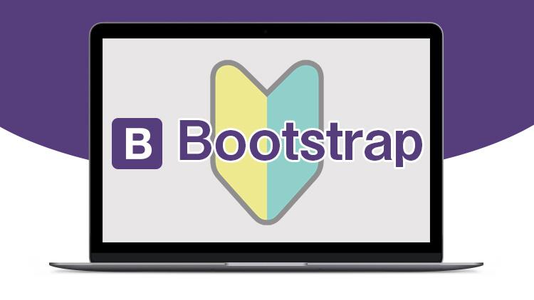 速習1日で必要な部分だけ覚えるBootstrap基礎講座