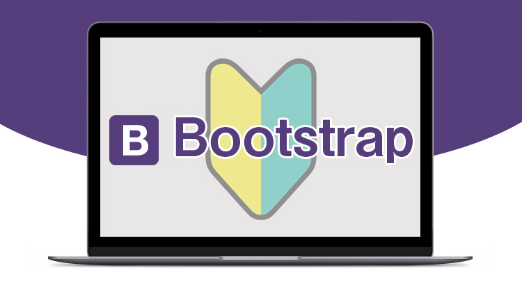 初心者の文系にもできた!1日で必要なことだけ覚える超初心者向けの速習Bootstrap4講座