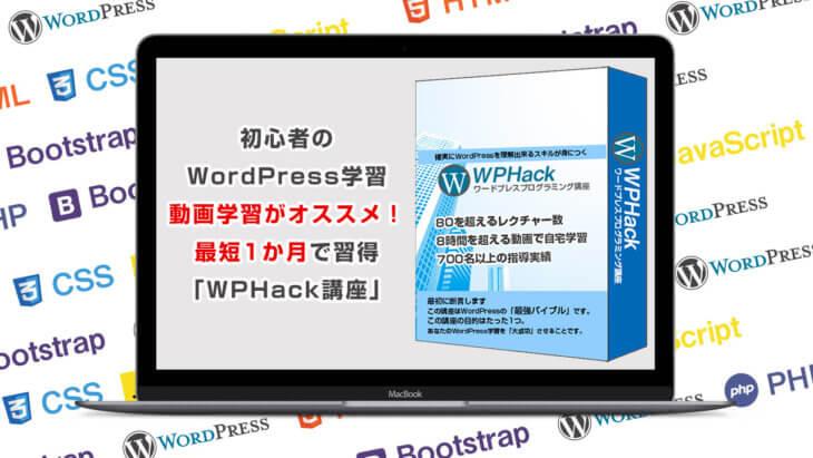 初心者のWordPress学習は動画学習がオススメ最短1か月で習得できるWPHack講座