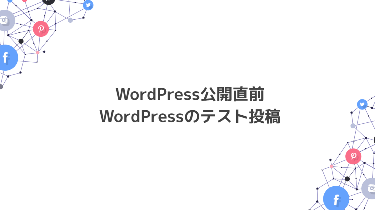Wordpressのテスト投稿