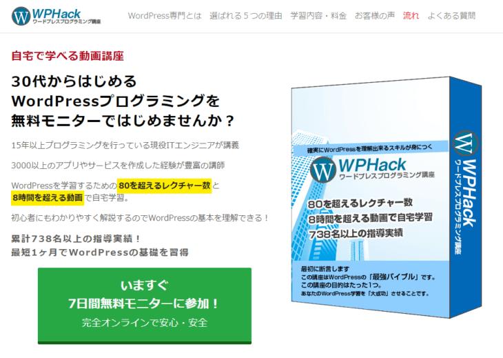 WPHack講座自宅で学べる動画講座30代からはじめるWordPressプログラミングを無料モニターではじめませんか