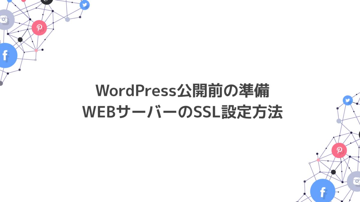 公開する為にサイトの設定をしようWEBサーバーのSSL設定方法