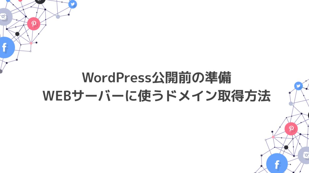 WEBサーバーに使うドメイン取得方法