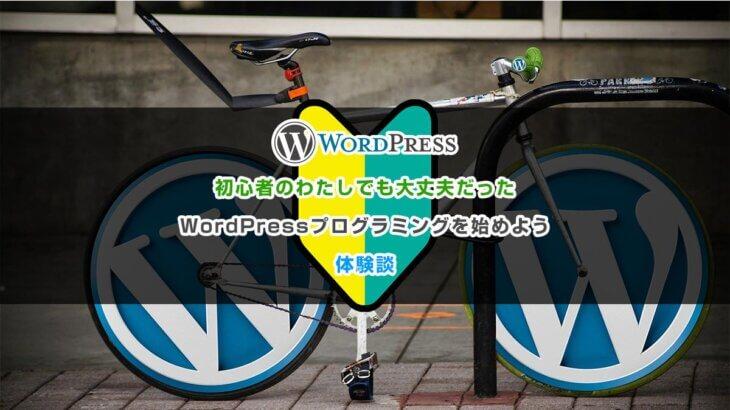 初心者のわたしでも大丈夫だったWordPressプログラミングを始めよう体験談