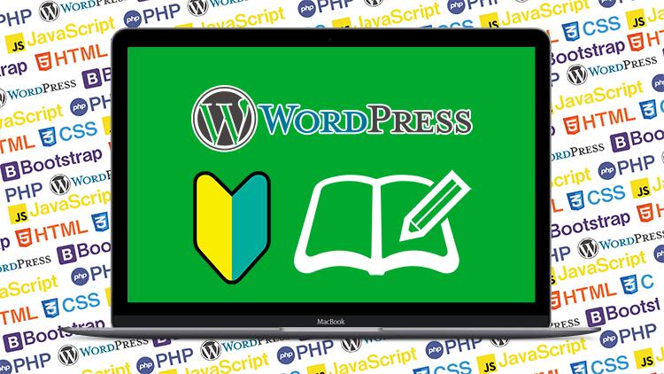 WordPressブログインストールの方法入門講座