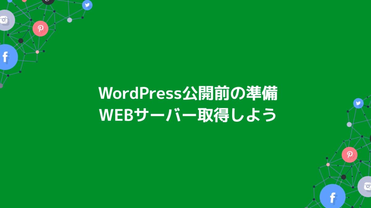 Wordpress公開前の準備WEBサーバーを取得しよう
