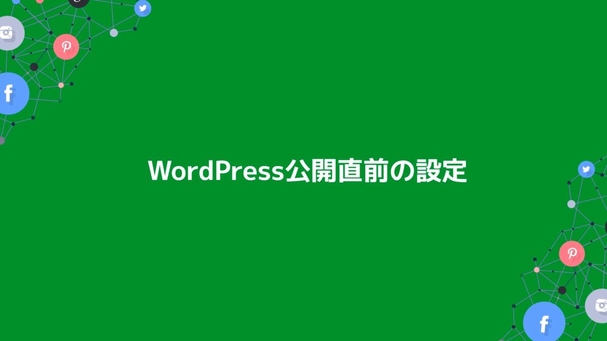 Wordpress公開直前の設定