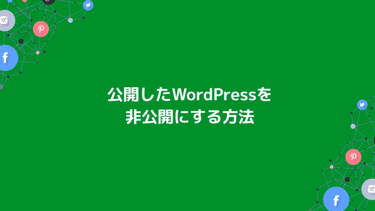 公開したWordpressを非公開にする方法