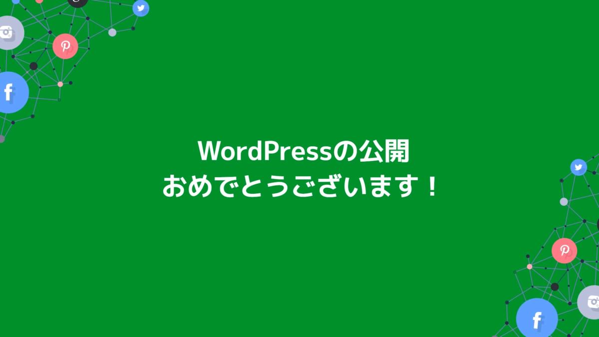 Wordpressの公開おめでとうございます!
