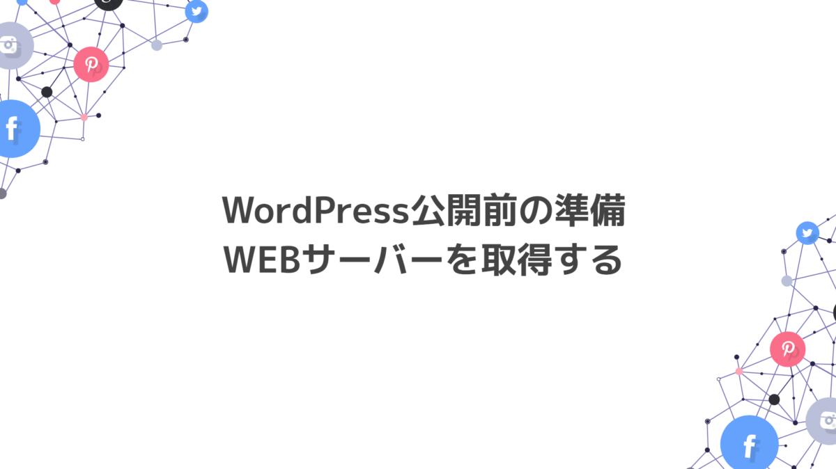 WEBサーバーを取得する