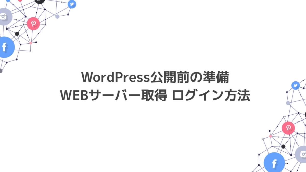 WEBサーバー取得・ログイン方法