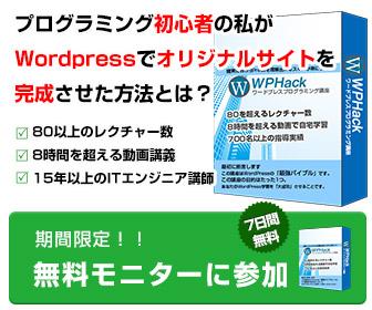 WPHackプログラミング講座WordPressを最短1ヶ月で習得