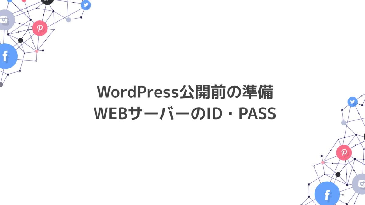WEBサーバーのID・PASS