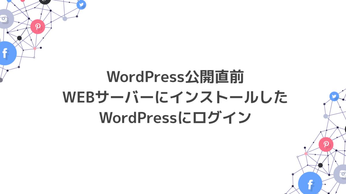 WEBサーバーにインストールしたWordpressにログイン
