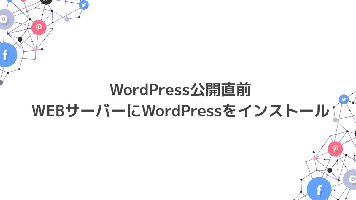 WEBサーバーにWordpressをインストール