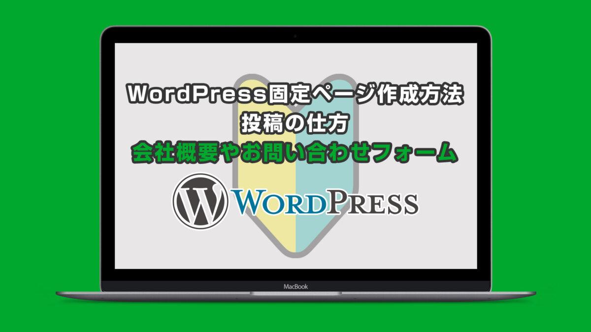WordPress固定ページ作成方法と投稿の仕方