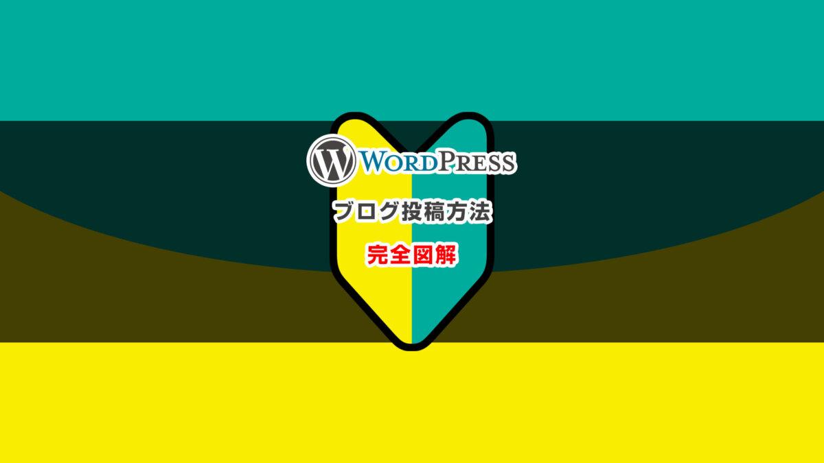 WordPressの投稿方法基礎講座