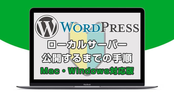 WordPressをローカルサーバーで公開するまでの手順_完全図解入門編