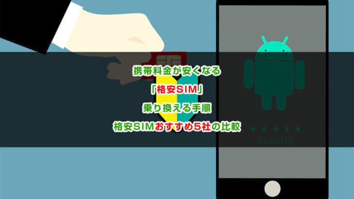 携帯料金が安くなる「格安SIM」に乗り換える手順と格安SIMおすすめ5社の比較