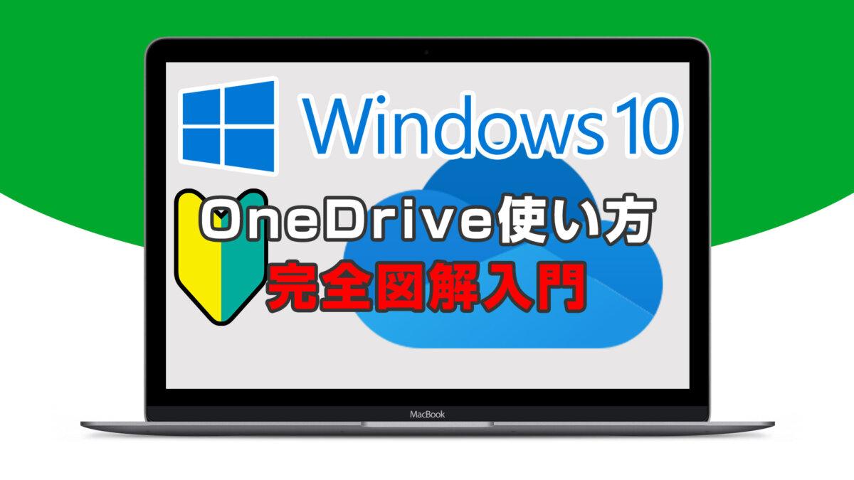 OneDriveの使い方_完全図解