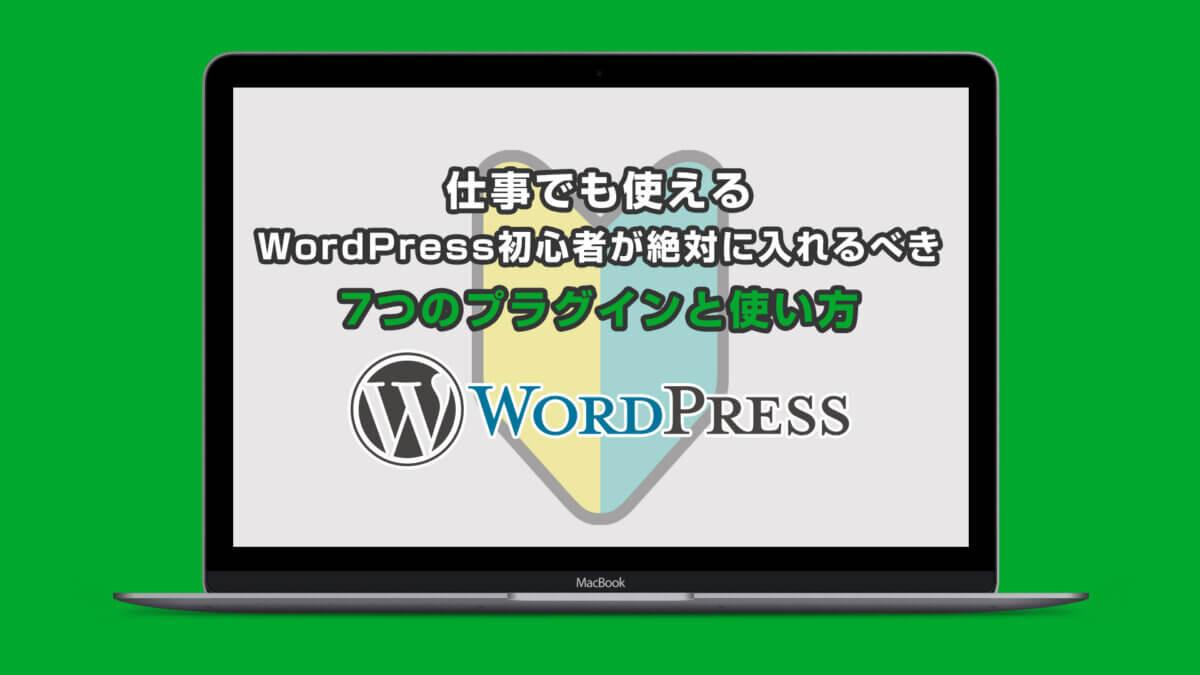 仕事でも使えるWordPress初心者が絶対に入れるべき7つのプラグインと使い方【基礎講座】