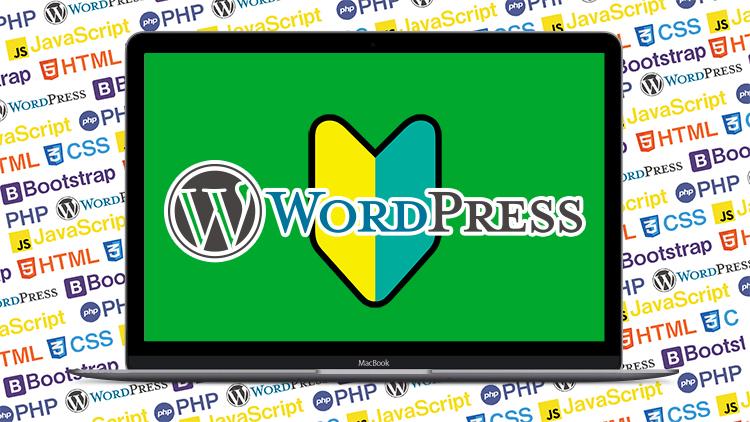 WordPressプラグインの使い方