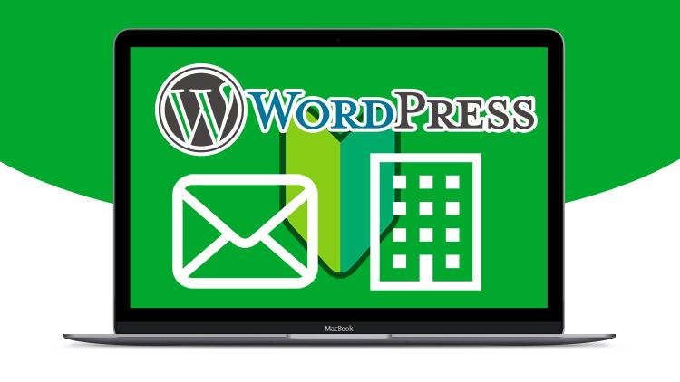 WordPress固定ページの使い方