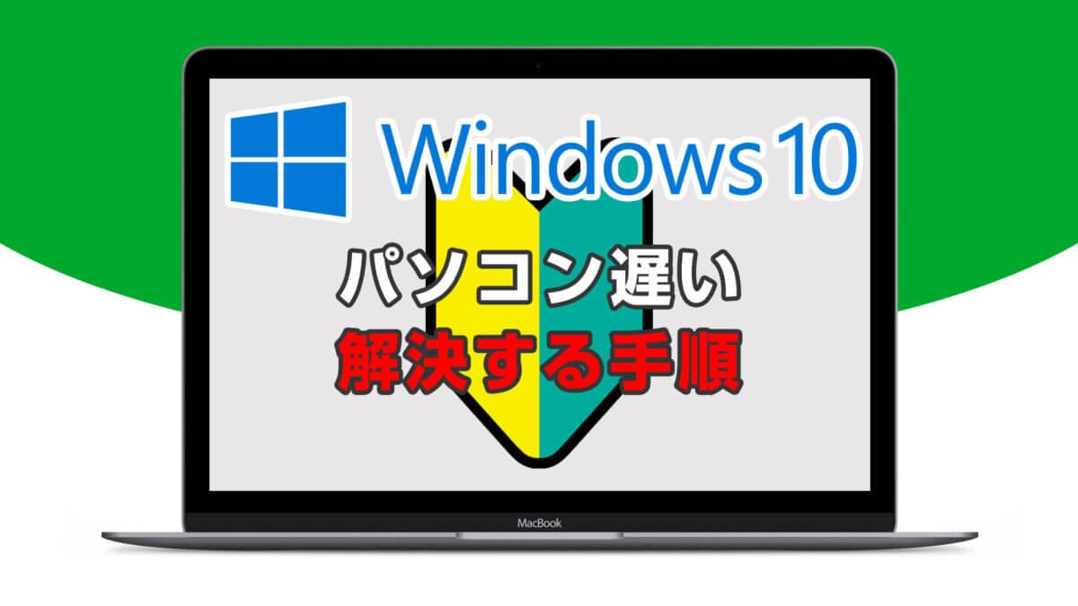 Windows10のパソコンが遅いとき費用0円で高速化する方法