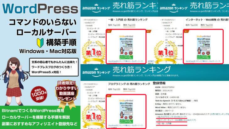 WordPressをコマンド不要のローカルサーバーで公開するまでの手順を完全図解・Mac・Windows・WordPress5.x対応版